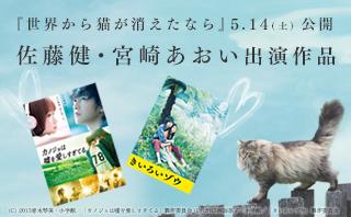 『世界から猫が消えたなら』公開記念!佐藤健&宮崎あおい出演作品特集