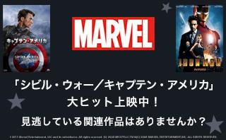 『シビル・ウォー/キャプテン・アメリカ』大ヒット上映中!関連作品一挙公開!