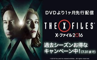 『X-ファイル 2016』特集!期間限定で過去シーズンがお得!