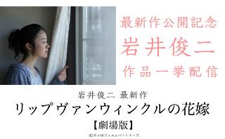最新作公開記念!岩井俊二作品一挙配信