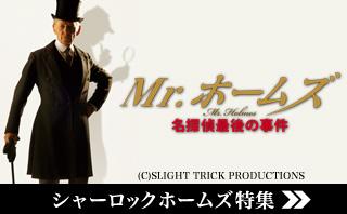 「Mr.ホームズ 名探偵最後の事件」公開記念!シャーロック特集