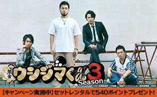 闇金ウシジマくんポイントバックキャンペーン【10/14~11/7】
