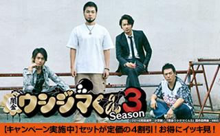 闇金ウシジマくんセット割引きキャンペーン【10/14~11/7】