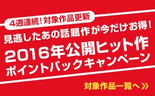 2016年公開ヒット作ポイントバックキャンペーン(1/6~2/2)
