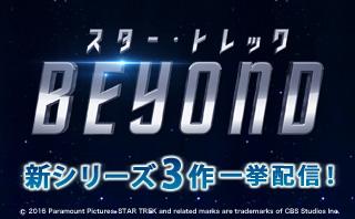 『スター・トレック BEYOND』配信記念!シリーズ特集