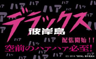 『彼岸島 デラックス』配信記念!シリーズ特集
