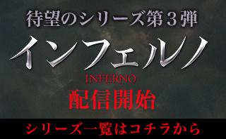 『インフェルノ』配信開始!シリーズ特集