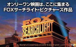 FOXサーチライト・ピクチャーズ作品