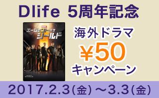 Dlife5周年記念 海外ドラマキャンペーン