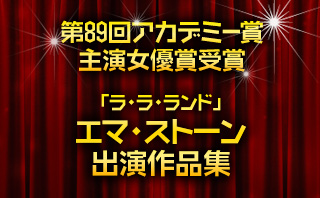 第89回アカデミー賞 主演女優賞受賞『ラ・ラ・ランド』エマ・ストーン出演作品集