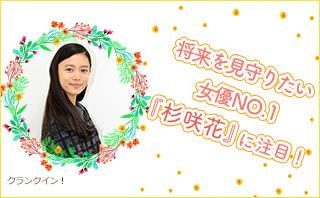 将来を見守りたい女優No.1「杉咲花」に注目!