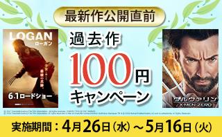 新作公開まで過去作品を100円で振り返り(GW過去作100円キャンペーン)