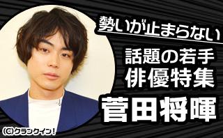 勢いが止まらない!話題の若手俳優特集 菅田将暉