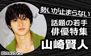 勢いが止まらない!話題の若手俳優特集 山崎賢人