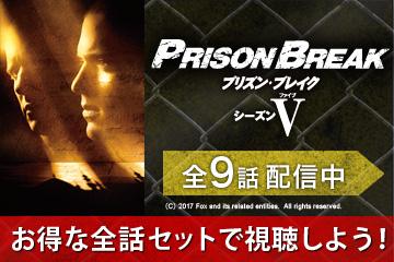 「プリズン・ブレイク シーズン5」全9話配信開始!