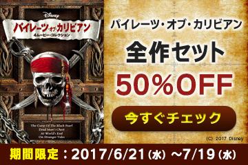 『パイレーツ・オブ・カリビアン』全作セット50%OFFキャンペーン!(7/19まで)
