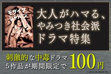 大人がハマる!やみつき社会派ドラマ特集 100円キャンペーン