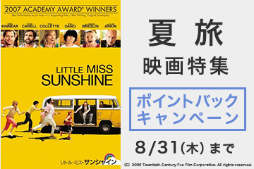 「夏旅映画」特集!ポイントバックキャンペーン(8/10~8/31)