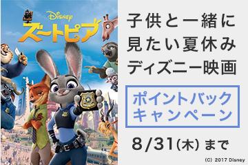 「ディズニー映画」特集!ポイントバックキャンペーン(8/10~8/31)