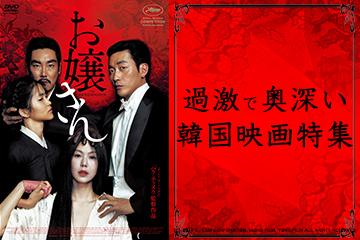 過激で奥深い 韓国映画特集