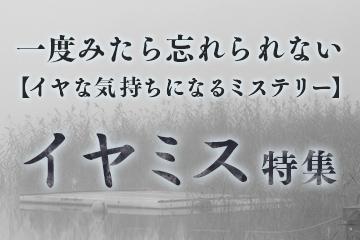 『ミュージアム』合わせイヤミス特集