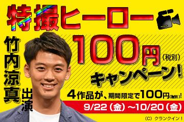 特撮ヒーロー 100円キャンペーン