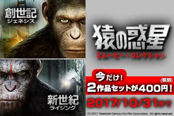 「猿の惑星」過去作セットキャンペーン