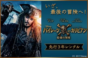 『パイレーツ・オブ・カリビアン/最後の海賊』配信記念!シリーズ特集