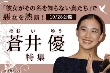 10/28公開『彼女がその名を知らない鳥たち』で悪女を熱演!蒼井優特集