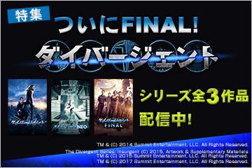ついにFINAL!『ダイバージェント』シリーズ全3作配信中!