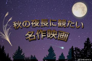 秋の夜長に観たい名作映画