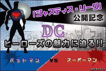 「ジャスティス・リーグ」公開記念!DCヒーローズの魅力に迫る!!