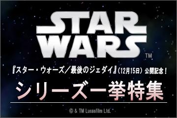 『スター・ウォーズ/最後のジェダイ』(12月15日)公開記念!シリーズ一挙特集