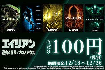 「エイリアン」シリーズ100円キャンペーン