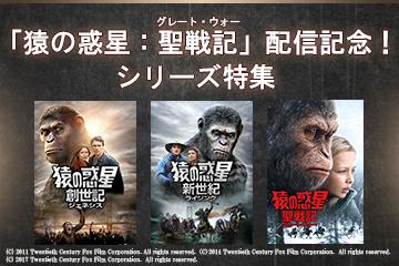 「猿の惑星:聖戦記(グレート・ウォー)」配信記念!シリーズ特集