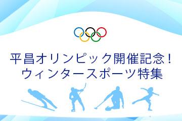 平昌オリンピック開催記念!ウィンタースポーツ特集
