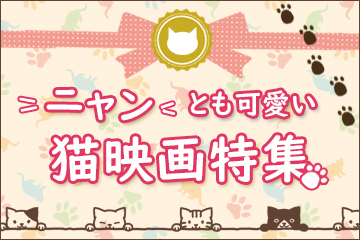 2/22(木)はネコの日! ニャンとも可愛い猫映画特集