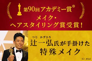 第90回アカデミー賞!メイク・ヘアスタイリング賞受賞!辻一弘特集