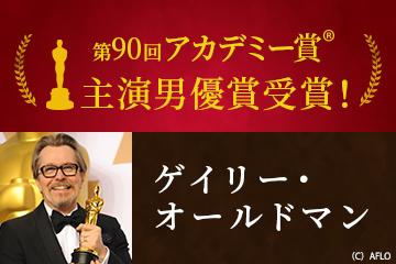 第90回アカデミー賞!主演男優賞受賞!ゲイリー・オールドマン特集