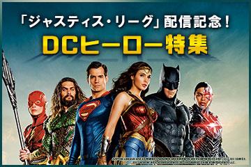 「ジャスティス・リーグ」配信記念!DCヒーロー特集