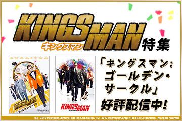 「キングスマン:ゴールデン・サークル」好評配信中!キングスマン特集