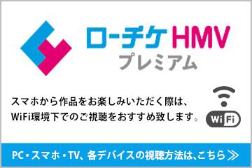 【LHEのみ】ローチケHMVバナー