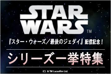 「スター・ウォーズ エピソード8/最後のジェダイ」配信記念!「スター・ウォーズ」特集