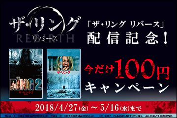 「ザ・リング/リバース」配信記念!今だけ100円キャンペーン