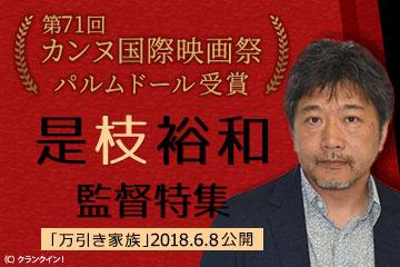 「万引き家族」6/8公開!第71回カンヌ国際映画祭 パルムドール受賞!是枝裕和監督 特集