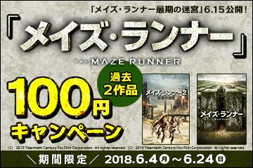 「メイズ・ランナー」シリーズ過去2作品 100円キャンペーン!