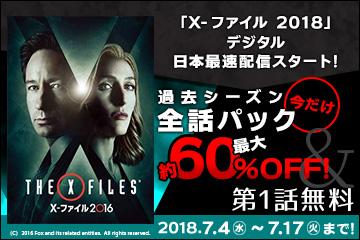 「X-ファイル」キャンペーン 旧シーズン1000円&第1話無料