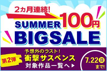 2ヶ月連続!夏の100円BIGセール!!<第2弾>