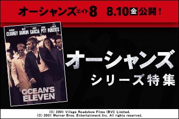 「オーシャンズ8」8/10公開!「オーシャンズ」シリーズ特集