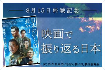 8月15日<終戦記念>映画で振り返る日本